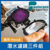 【現貨】潛水近拍鏡組 套組 PolarPro GoPro HERO8 微距 潛水 水中 紅色 濾鏡 台閔防水配件