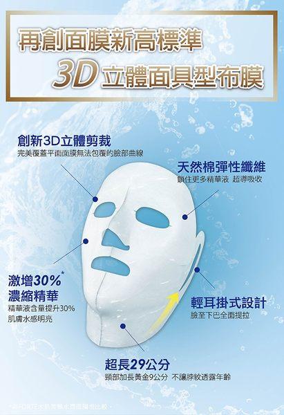 ★《台塑生醫》Dr's Formula丰潤肌玻尿酸超導恆潤飽水面膜(7片/盒)