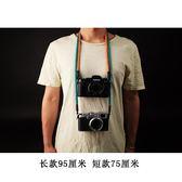 棉織復古文藝相機背帶富士索尼微單相機肩帶掛脖 圓孔型    易家樂