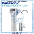 【台灣公司貨】【Panasonic 國際牌】櫥下單道式淨水器TK-CB30【贈全台安裝】