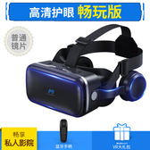 VR 摩士奇8代vr眼鏡4D頭戴式壹體機手機專用ar眼睛3D虛擬現實rv華為 igo 阿薩布魯