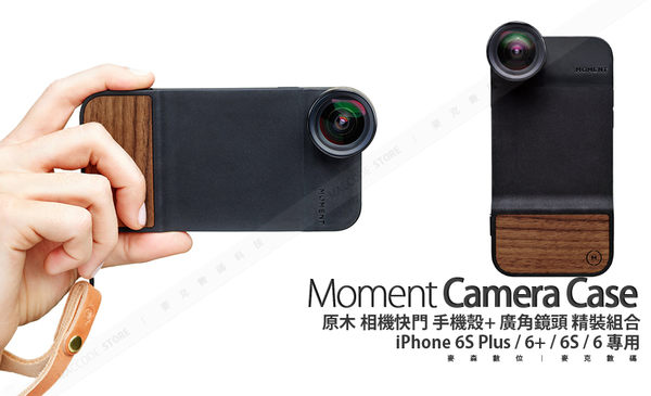 Moment iPhone 6S Plus / 6+ / 6S / 6 專用 原木 相機快門 手機殼 +廣角鏡頭 精裝版