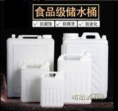 加厚2.5kg塑料水桶儲水桶10L升 水桶5斤扁方桶花生油桶酒壺裝酒桶MBS「時尚彩虹屋」