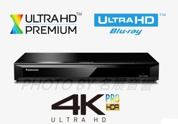 【台北視聽劇院音響影音】極簡時尚薄型設計 Panasonic 國際 DMP-UB400 智慧4K UHD 超高畫質藍光播放器