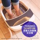 日本代購 THANKO SHWFFJBB 摺疊式 泡腳機 收納式 足浴機 SPA足浴 桑拿機