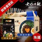 【老媽拌麵開春優惠組】香菇禮盒(7入/盒)+胡椒麻醬(4包/袋) / 組