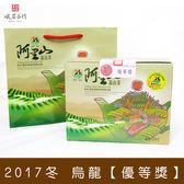 2017冬 梅山鄉農會 烏龍組優等獎 峨眉茶行