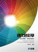 (二手書)現代色彩學:色彩理論、感知與應用