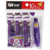SDI輕鬆按修正帶10米促銷包(4.2mm)【愛買】