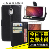 [24hr-台灣現貨] 小米 紅米 Note 4 手機套 左右開 插卡 支架 手機殼 荔枝紋 手機保護套