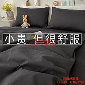 日式簡約水洗棉床上四件套床單被套三件套床上用品【時尚好家風】