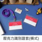 珠友 NA-20088 (橫式)壓克力識別證套/工作證套/票卡套/悠遊卡套