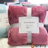 珊瑚絨毯子辦公室午睡毛毯單人學生宿舍薄午休蓋腿【淘夢屋】