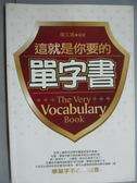 【書寶二手書T1/語言學習_KHE】這就是你要的單字書_陳永娟