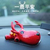汽車擺件一路平安鹿車內裝飾品個性創意可愛車載男女【奈良優品】