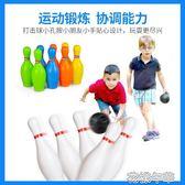 兒童保齡球玩具套裝大號室內戶外親子互動球類游戲3-5歲男孩寶寶 花樣年華