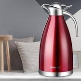 天喜不銹鋼保溫壺家用熱水瓶大容量304保溫瓶暖水壺開水瓶歐式2升 盯目家