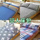 床包 單人床包(含枕套)【簡約設計】4種...