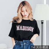 【天母嚴選】MADISON英文印字寬鬆棉質T恤上衣(共三色)