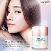 MKUP 美咖 睡美人美白素顏霜(大) 30mL ◆86小舖 ◆ 素顏霜