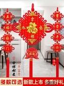 中國結掛件福字客廳大號喜慶平安結辟邪鎮宅背景墻春節對聯小裝飾 街頭布衣