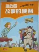 【書寶二手書T6/兒童文學_QCA】誰啟發故事的機智_人類文化編輯部作