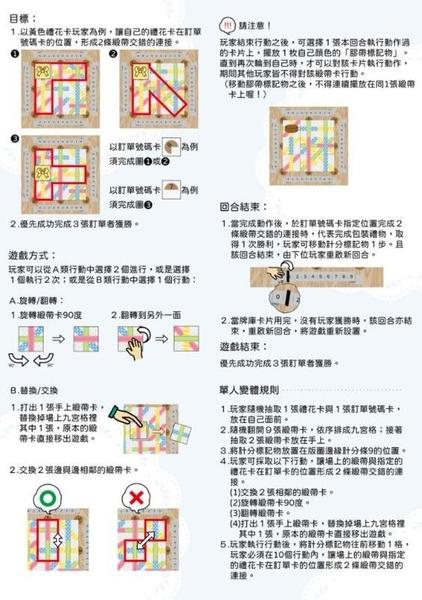 『高雄龐奇桌遊』 禮花職人 Ribbons 繁體中文版 正版桌上遊戲專賣店
