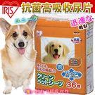 【培菓平價寵物網】日本IRIS》抗菌高吸收尿片NS-36DWN(608362)-36枚