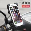 手機支架 機車電瓶車手機支架usb充電器自行車車載gps導航機車騎行手機架 爾碩