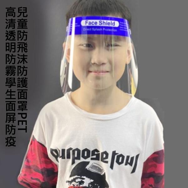 兒童防飛沫防護面罩PET高清透明防霧學生面屏防疫【庫奇小舖】防疫 防起霧 防飛沫