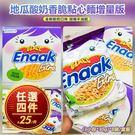 韓國 Enaak 地瓜酸奶香脆點心麵增量版(一袋)
