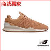 New Balance 247復古鞋 男女款 奶茶色 MS247GP