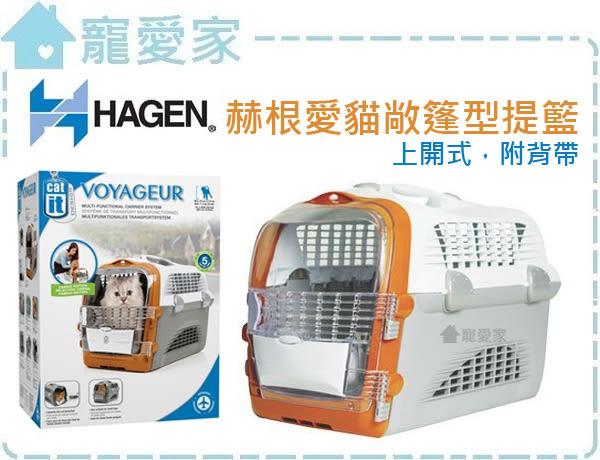 ☆寵愛家☆客訂☆美國赫根HAGEN愛貓敞篷型提籃(橘色-50783)上開式附背帶