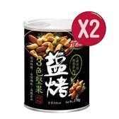 【紅布朗】鹽烤3色堅果(170g罐) 2入