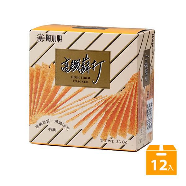 掬水軒高纖蘇打餅乾150g-12盒/箱