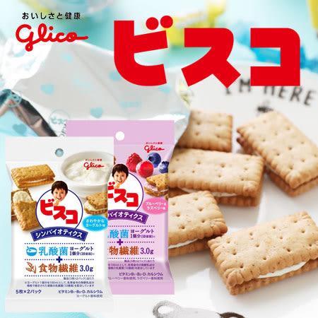 日本 Glico固力果 乳酸菌夾心餅 (隨手包) 45.4g 清爽優格 乳酸菌餅乾 夾心餅乾 夾心餅 威化餅 餅乾