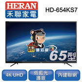 HERAN 禾聯  HERTV 65型4K聯網液晶顯示器+視訊盒 HD-654KS7
