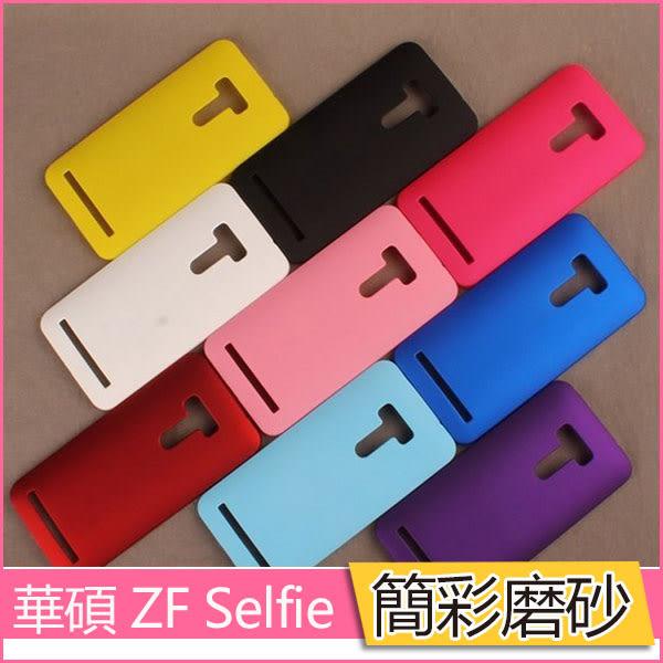 簡彩系列 華碩 Zenfone Selfie 手機殼 磨砂殼 超薄 保護套 ZD551 KL 防指紋 糖果色 硬殼 外殼