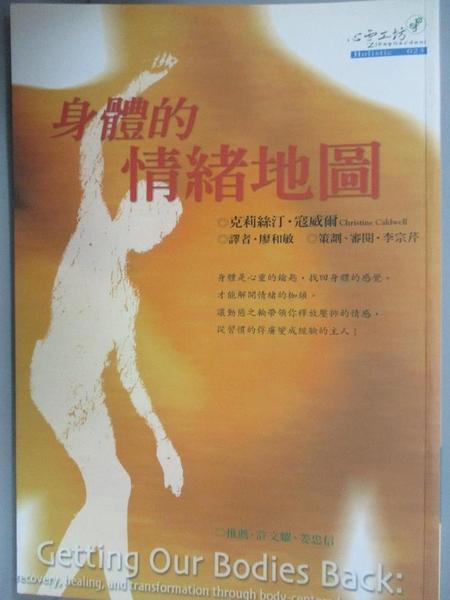 【書寶二手書T3/勵志_HOB】身體的情緒地圖_克莉絲汀.寇威爾