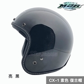 M2R CX-1 素色 亮黑 復古帽|23番 半罩 安全帽 3/4罩 內襯全可拆 加購鏡片