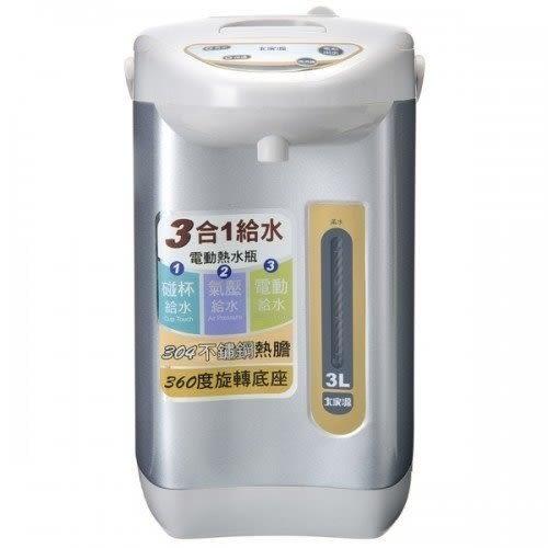 大家源 TCY-2033 電動熱水瓶 3L 三公升