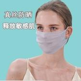 真絲防曬口罩超大桑蠶絲透氣女夏天薄款防紫外線全臉敏感肌易呼吸 韓美e站