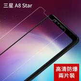 兩片裝 非滿版 三星 Galaxy A8 Star 鋼化膜 防爆 9H玻璃貼  超薄 高清 保護貼 手機膜 螢幕保護貼