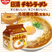 日本 NISSIN 日清 元祖雞拉麵 (五包入) 425g 元祖 雞汁 元祖雞汁麵 泡麵 拉麵 日本泡麵 日本拉麵