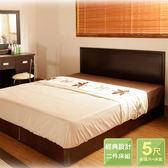 床組【UHO】經典設計5尺雙人二件組(床頭片+加強床底)-白橡