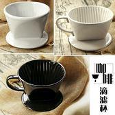 陶瓷咖啡濾杯 美式咖啡沖濾杯    手沖咖啡濾杯 滴濾咖啡壺 滿千89折限時兩天熱賣