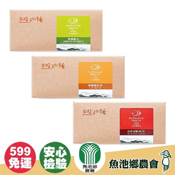 【魚池鄉農會】日月潭紅茶精選茶包24入/盒 紅玉紅茶/阿薩姆紅茶/精選組合 茶 茶包