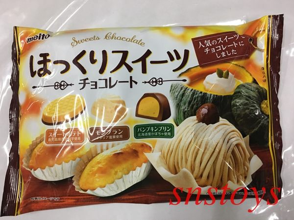 sns 古早味 進口食品 巧克力 meito 綜合南瓜巧克力 南瓜巧克力 134公克(冬期限定)