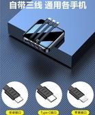 行動電源迷你共用自帶線充電寶20000毫安培各手機三合一超薄小巧便攜大容量快充 阿卡娜