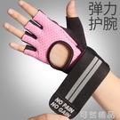 加壓護腕健身手套男女器械半指健美訓練舉重鍛煉啞鈴運動助力帶